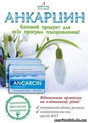 Комплект брошюр по двум уникальным препаратам : Микотон и Анкарцин.