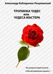 Кобзаренко-Разумовский Александр - Книга , , Тропинка чудес или чудеса Мастера, ,