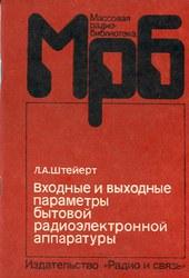 Книги по бытовой радиоэлектронной аппаратуре