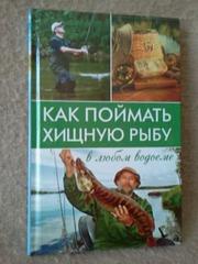 Мирошниченко К.О. «Как поймать хищную рыбу в любом водоёме».