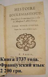 Старинные книги 15-19 веков. Дешево!