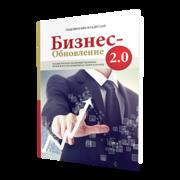 Новинка 2015 года – книга-тренинг «БИЗНЕС ОБНОВЛЕНИЯ 2.0. Как быстро и