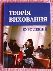 Теорія виховання. Курс лекцій. Укладач: О.Є. Олексюк