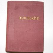 А. И. Одоевский. Стихотворения книга