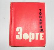 Книга Товарищ Зорге