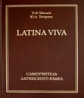 Самоучитель латинского: европейский уровень обучения самостоятельно