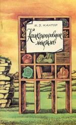 Книги по минералогии