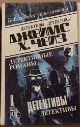 Книги. Детективы. Джеймс Хедли Чейз