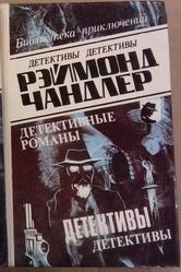 Книги. Детективы. Рзймонд Чандлер.