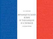 Французский язык в таблицах и схемах. Справочник