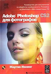 Adobe Photoshop CS2 для фотографов (+CD),  Мартин Ивнинг