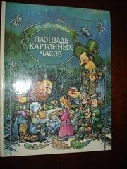 Детские книги в г. Киеве.