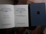 Продам книги «История дипломатии». Торг